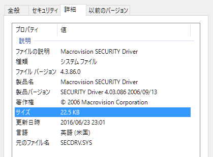 secdrv.sysのプロパティ